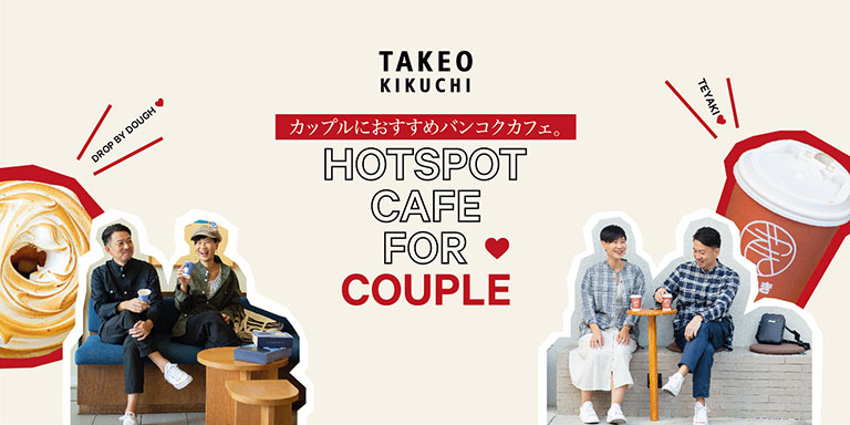 Hotspot cafe for couple
